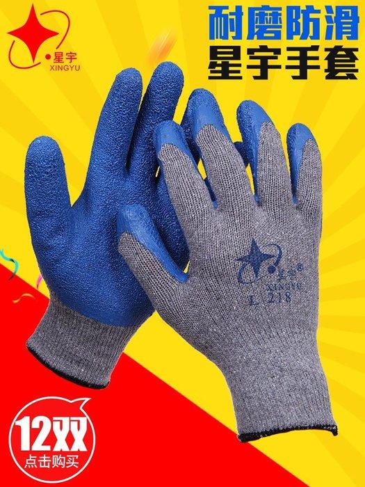 預售款-L218勞保防護手套浸膠耐磨膠皮防水防割加厚防滑防刺工作干活#安全帽#安全用品#工地安全帽#防護用品