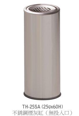 TH-25SA不銹鋼煙灰缸(無投入口) 菸灰缸垃圾桶 煙灰缸垃圾桶 煙灰缸垃圾筒