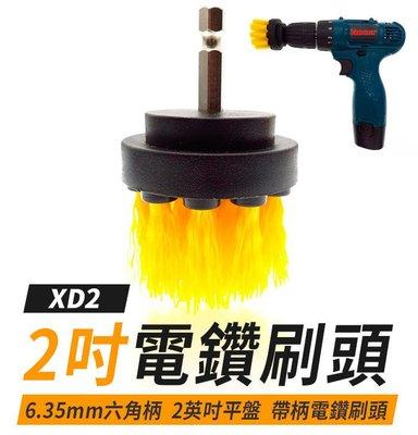 板橋現貨-2英吋平盤 帶柄電鑽刷頭 六角柄6.35mm清潔刷頭 六角頭/起子機三爪夾頭【傻瓜批發】(XD2)