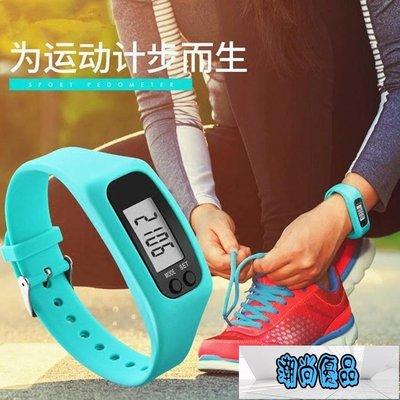 多功能成人電子計步器手環中年老人走路學生運動卡路里 兒童手表【潮尚優品】