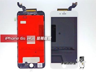 手機急診室 APPLE iPhone 6s plus iphone 6s+ 螢幕維修 觸控 帶框 液晶 LCD 破裂