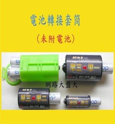 #網路大盤大# 電池轉接套筒 3號轉1號--(內可放置2顆3號電池)**一個$40元**~新莊自取~
