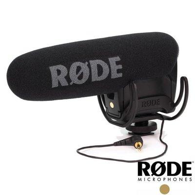 現貨 RODE VideoMic Pro Rycote 立體聲電容式麥克風