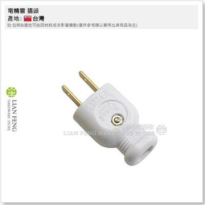 【工具屋】*含稅* 電精靈 插頭 PP001 白色 公插頭 (盒裝-50入) 接線不短路 電線裝接 插頭插座 水電