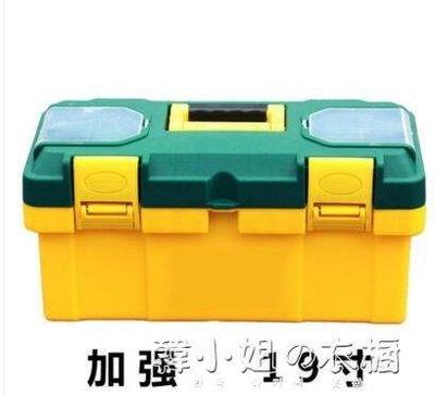 [免運]塑料五金工具箱家用維修多功能大號車載收納箱工具盒美術箱塑鐵箱—印象良品