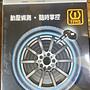 正大輪胎 南港 NS20 性能胎 215/40/18新胎一條2500元特價中德國3D電腦定位
