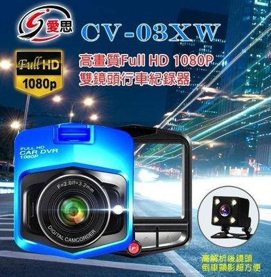 【東京數位】全新 紀錄器  IS 愛思 CV-03XW雙鏡頭行車紀錄器 FullHD1080P 140度廣角
