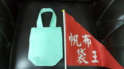 帆布袋王-湖水綠色(蒂芬妮綠) 6安純棉 單杯飲料袋冰霸杯 裝剛好