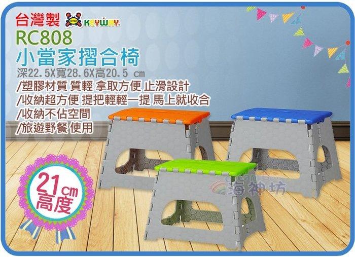 =海神坊=台灣製 KEYWAY RC808 小當家摺合椅 折疊椅 耐80kg 高20.5cm 12入1250元免運