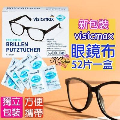台灣現貨 德國 Dm Visiomax 一次性 拋棄式 眼鏡布 眼鏡清潔布/鏡頭/液晶螢幕/手機螢幕 擦拭布/拭鏡布