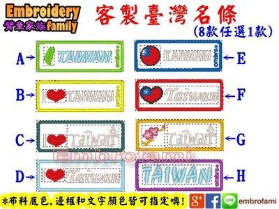※embrofami客製※出國比賽旅行遊學國際比賽必備單品.臺灣名條台灣名牌TAIWAN名牌 (1組=5片)