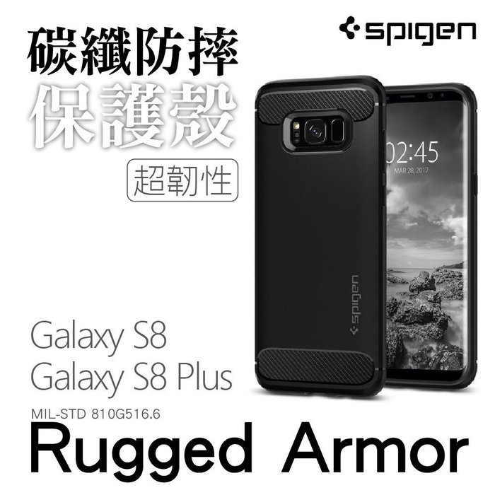 出清  SGP 三星 S8 S8 Plus Rugged Armor 矽膠 TPU 防摔殼 保護殼 手機殼