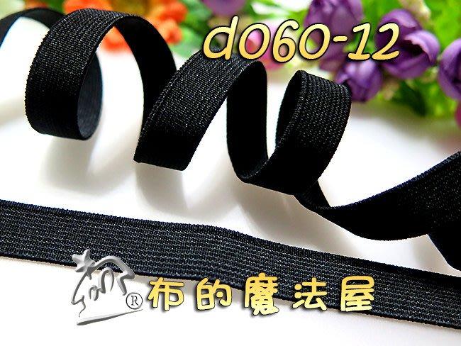 【布的魔法屋】d060-12mm寬黑色鬆緊帶5碼優惠價(買12送1,拼布鬆緊帶,台製彈性帶彈力帶,鬆緊繩批發,鬆緊帶)