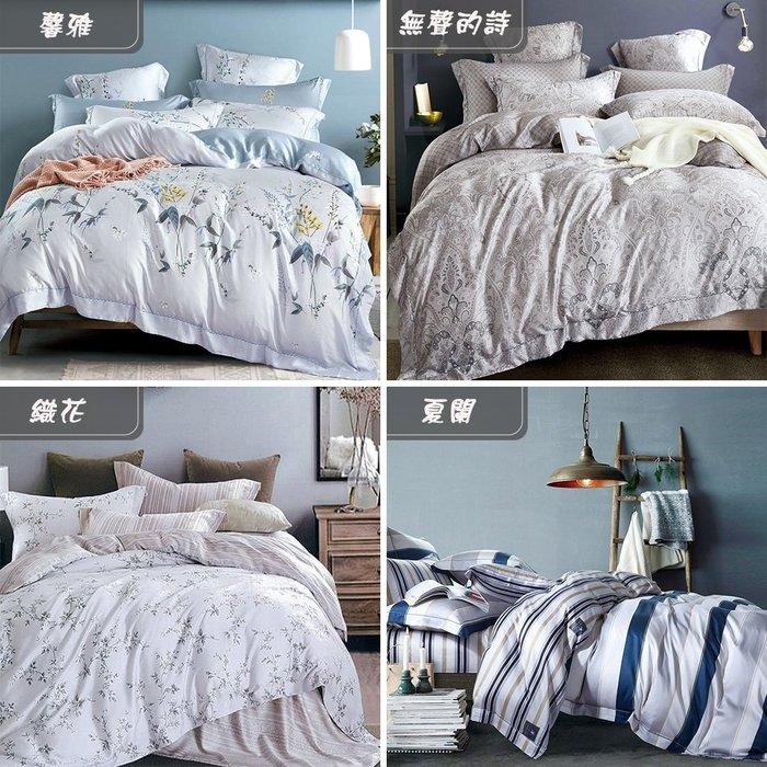 天絲床包四件式 100%頂級天絲 加大雙人6x6.2尺 鋪棉兩用被床包組 附正天絲吊卡 款式任選【芃云生活館】