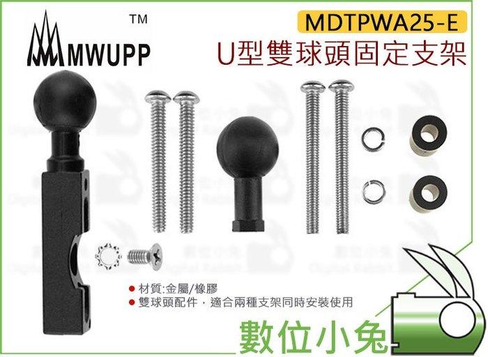 數位小兔【MWUPP 五匹 MDTPWA25-E U型雙球頭固定架】機車 導航架 總泵 萬向頭 支架 導航 重機 車架