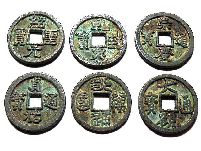 【 金王記拍寶網 】T2197  中國古代青銅貨幣 中國古幣古錢 6一枚 罕見稀少~