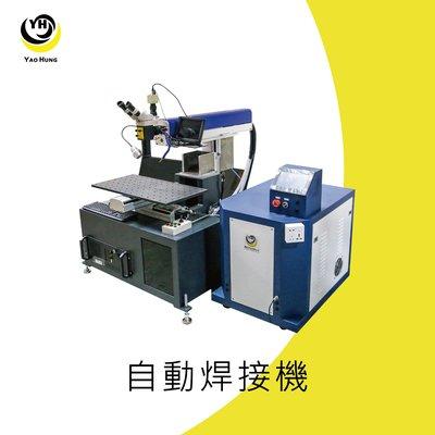 耀鋐科技 自動焊接機 /雷射/金屬焊接/焊接機/自動(實際價格請洽我司人員)