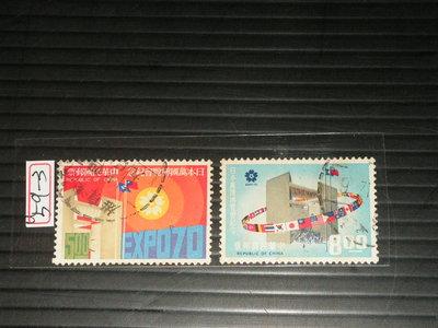 【愛郵者】〈舊票〉59年 日本萬國博覽會 2全 少 直接買 / 紀132 U59-3