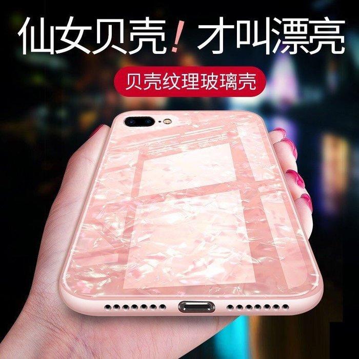 phoneSE2/6/6sPlus女款貝殼玻璃全包防摔硅膠保護套 蘋果7/8plus仙女粉黛5.5寸i8防摔殼Apple