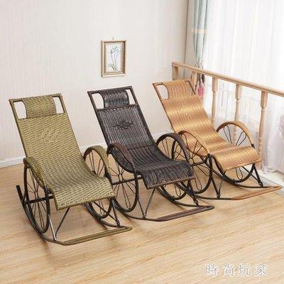 搖椅 藤椅成人午睡躺椅客廳陽臺懶人椅 ZB1219