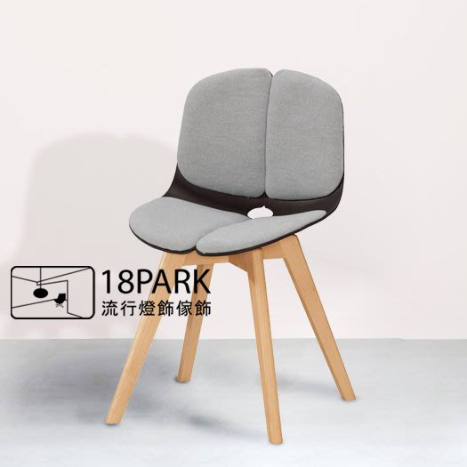 【18Park 】造型時尚 Card code [ 卡典造型椅 ]