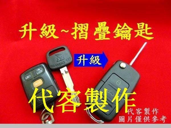 TOYOTA 汽車 遙控器 摺疊鑰匙 晶片鑰匙 遺失 代客製作 拷貝 新鑰匙 301 302 ALTIS VIOS CAMRY PREMIO