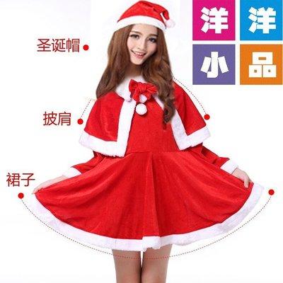 【洋洋小品大人金絲絨聖誕洋裝XS11】聖誕服聖誕節服裝聖誕婆婆服裝聖誕老公公服裝女孩聖誕裙聖誕帽聖披肩聖誕樹聖誕燈