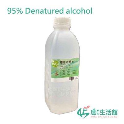 變性酒精95%_500ml》現貨.乙醇. 95%消毒酒精○。手作樂活館。○