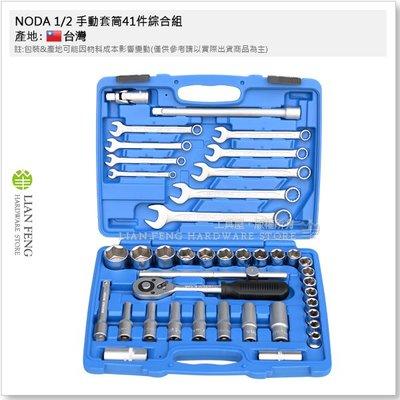 【工具屋】*含稅* NODA 1/2 手動套筒41件綜合組 4分 10-32mm 接桿 板桿 滑桿 四分套筒組 梅開板手