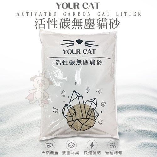 【單包】你的貓YourCat《凝結式無塵活性碳貓砂》6kg/包 250元獨家無粉塵礦砂