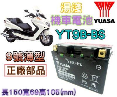 【電池達人】湯淺 YUASA 機車電池 GS電瓶 杰士 YT9B-BS GT9B-4 山葉 MAJESTY 馬車250