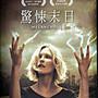 菁晶DVD~  驚悚末日 - 克莉斯汀鄧斯特 主演 -二手市售版DVD(下標即售)