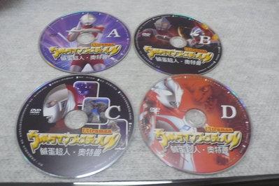 藍色小館31--鹹蛋超人{DVD-ABCD}{VCD-5.6.7.11.12.17-25}-單片1000元