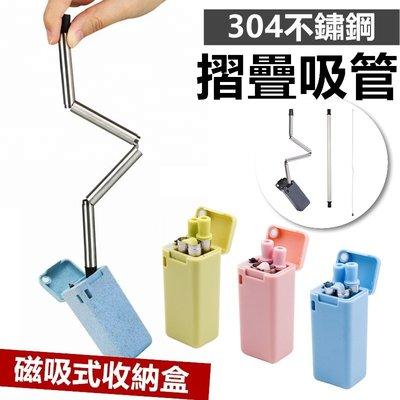 可摺疊304不銹鋼吸管 不銹鋼矽膠摺疊式吸管 環保吸管 環保餐具 便攜式吸管【RS979】