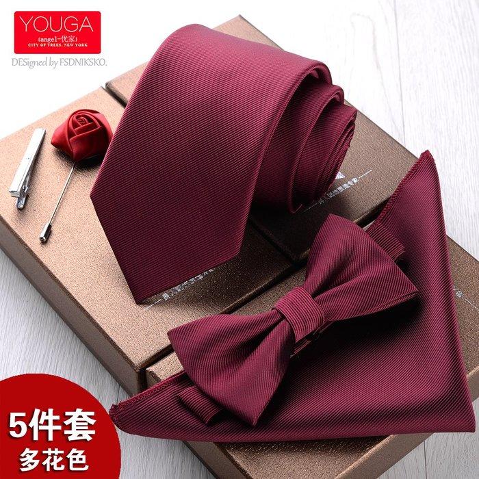 五件套禮服套裝領帶 男正裝商務休閑韓版新郎結婚8cm領帶領結盒裝