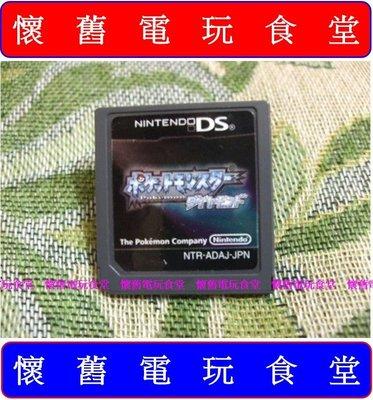 ※現貨『懷舊電玩食堂』《正日原版、3DS可玩》【NDS】精靈寶可夢 神奇寶貝 鑽石版(另售珍珠白金心靈金靈魂銀白黑版12
