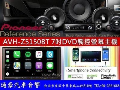 通豪汽車音響 PIONEER AVH-Z5150BT Smartphone/DVD車載主機