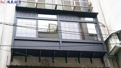 HC鴻展鋁門窗-陽台凸窗/鋼砂色/儲物...