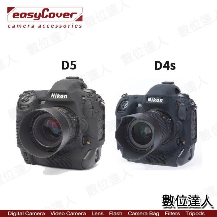 【數位達人】easyCover 金鐘罩 矽膠套 保護套 Nikon D5 D4 D4S