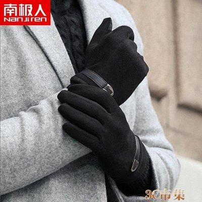 全館免運 南極人麂皮絨男士手套秋冬季防風保暖觸屏反  --夜行依