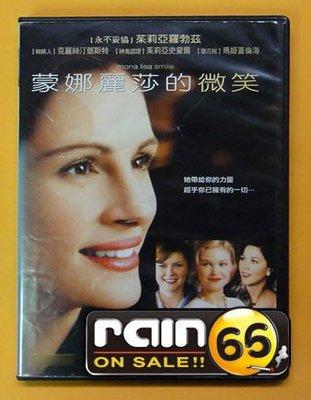 ⊕Rain65⊕正版DVD【蒙娜麗莎的微笑】-茱莉亞蘿勃茲*克絲汀鄧斯特*瑪姬葛倫霍(直購價)