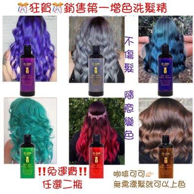 O-CHI官方授權 現貨 出貨快速 增色染髮劑 矯色洗髮染 補色染髮劑 洗髮染 顏色想換就換 灰色染髮劑
