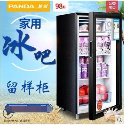 {優上百貨}PANDA/熊貓 BC-98單門冰箱家用小型冷藏櫃食品保鮮留樣櫃酒店冰吧