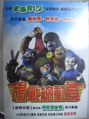 ☆影音加油站☆『鴿戰總動員- (Valiant) 全新零售版DVD』直購價99元/下標就賣-卡通