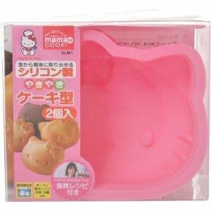 ^燕子部屋 ^三麗鷗正版【Hello Kitty】頭形蛋糕模具((清倉 原價450 現特250)