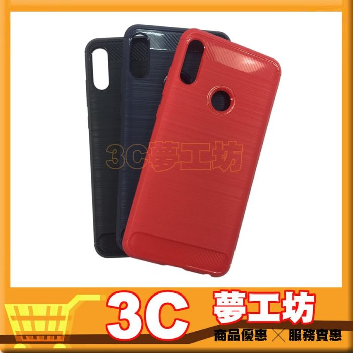 【3C夢工坊】 ASUS ZenFone Max Pro (M2) ZB631KL 拉絲紋 防摔 手機殼 保護殼