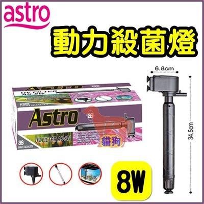 **貓狗大王**Astro動力殺菌燈.AS-8W 殺菌抑制藻類適用於淡海水缸