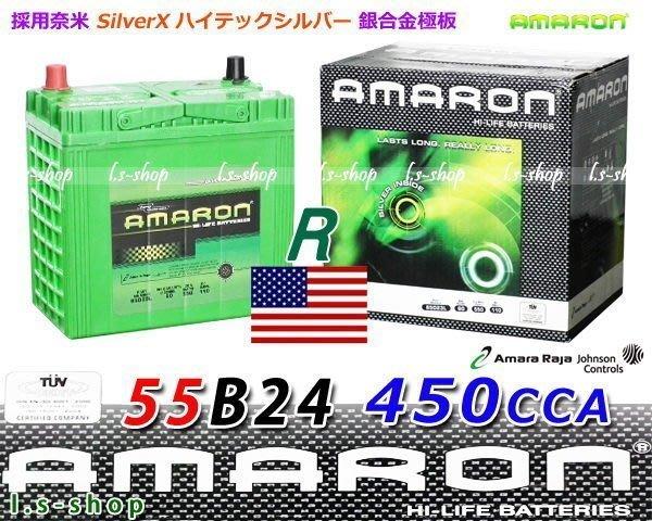 【鋐瑞電池】愛馬龍 汽車電瓶 AMARON 55B24R SWIFT SX4 吉米 發電機 46B24R 60B24R