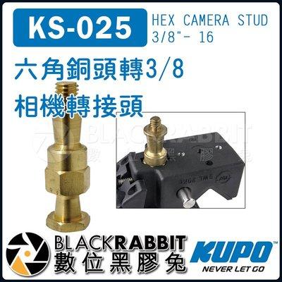 數位黑膠兔【 KUPO KS-025 六角銅頭 轉 3/8 相機 轉接頭 】 萬用夾 3/8 公頭 轉接 配件