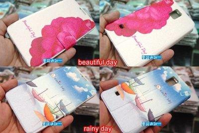 寶諾通訊※三星 S5 i9600 皮套 彩繪皮套 beautiful day rainy day 薰衣草女孩 眼鏡兔 彩虹 賣萌兔